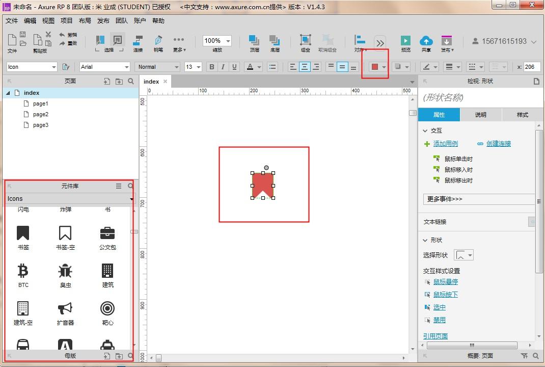 【Axure8基础教程】SVG格式图标使用方法介绍