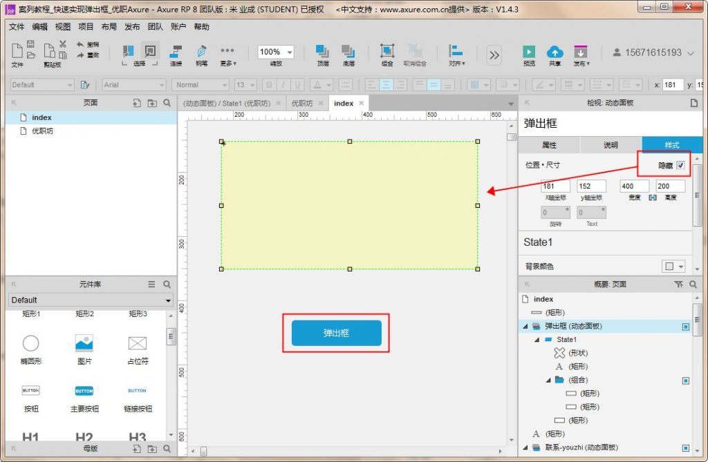 【Axure8案例教程】如何快速制作弹出框,简单易学