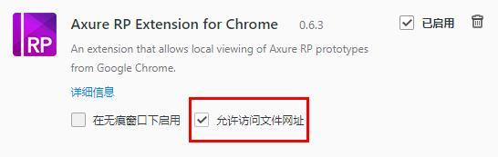 AxureRP 最新版Chrome谷歌浏览器插件v0.6.3安装及下载