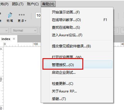 Axure RP8软件下载,授权码激活,中文汉化