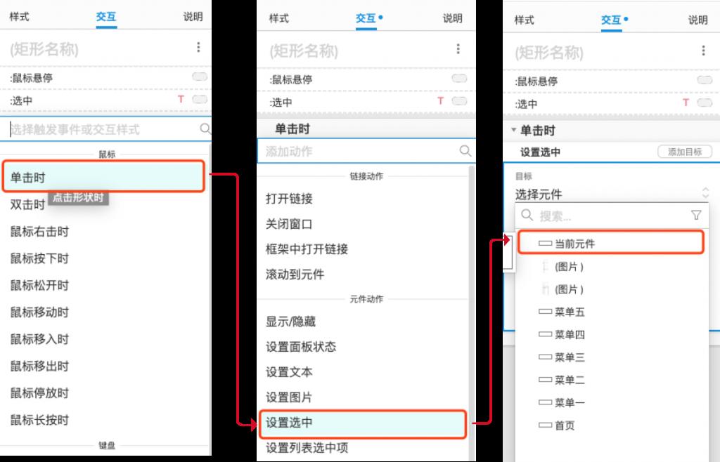 【Axure9案例教程】如何制作网站顶部导航栏,简单易学修改方便