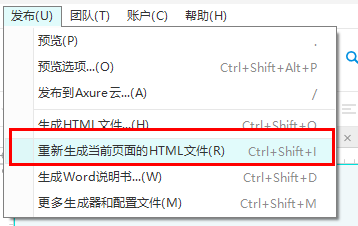 【Axure9基础教程】Axure9预览与发布生成HTML文件