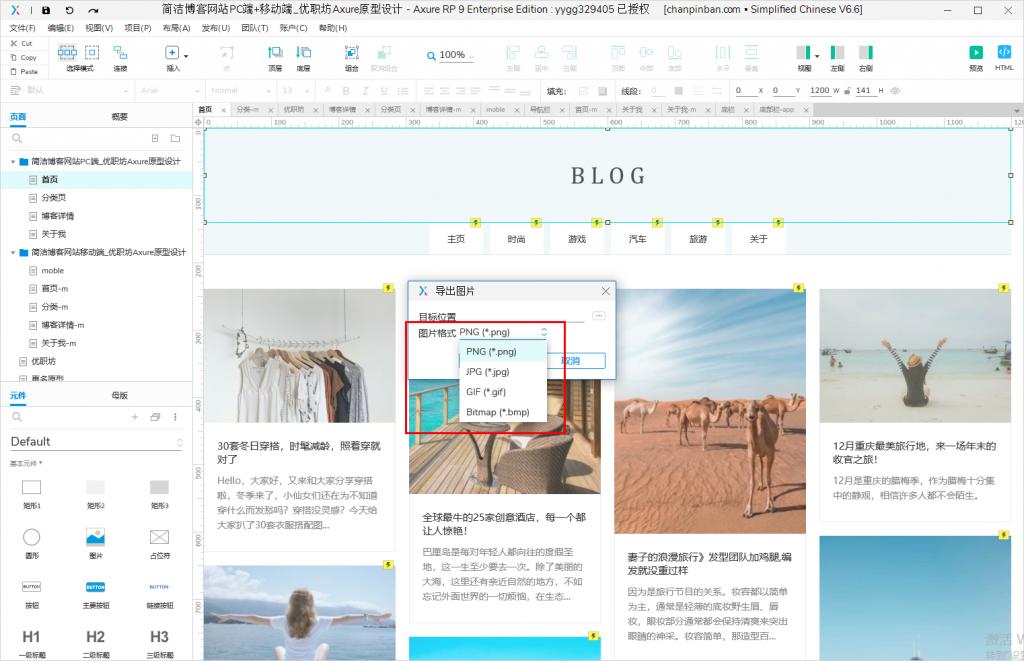 【Axure9基础教程】如何将页面导出为图片格式