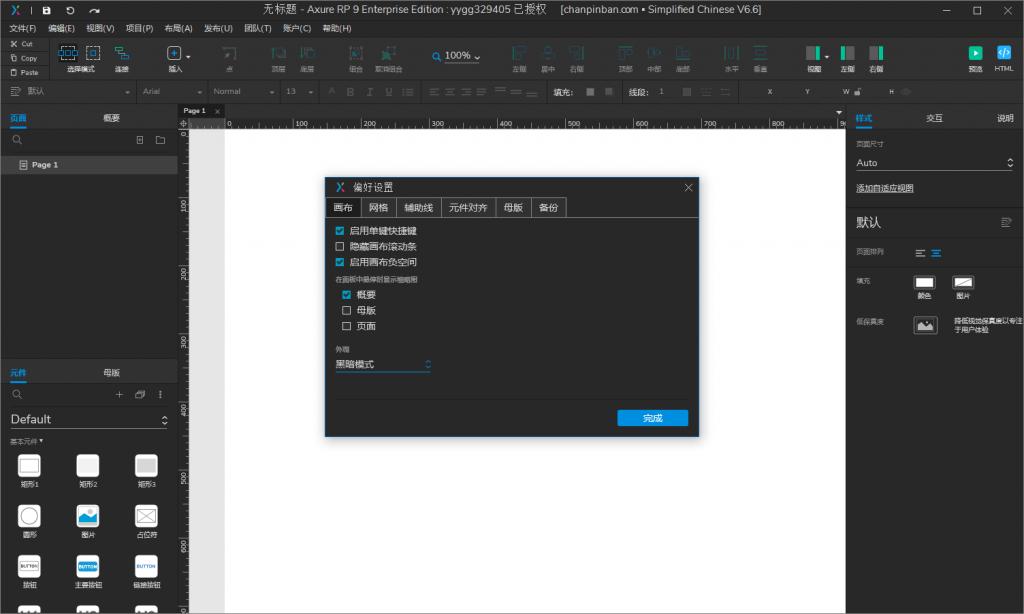 【Axure9基础教程】Axure9如何将主题风格设置为黑暗模式