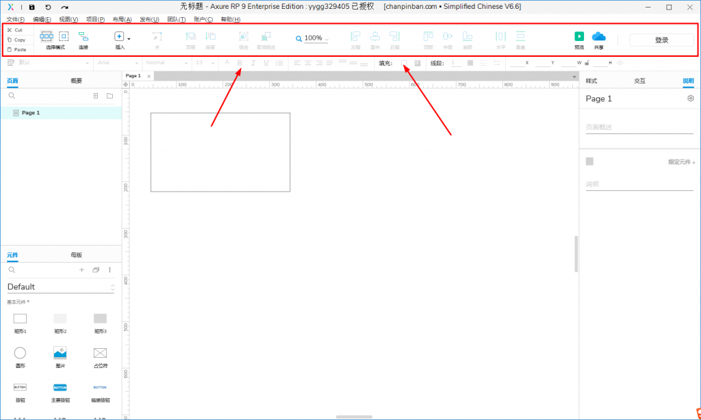 【Axure9基础教程】如何设置自定义工具栏