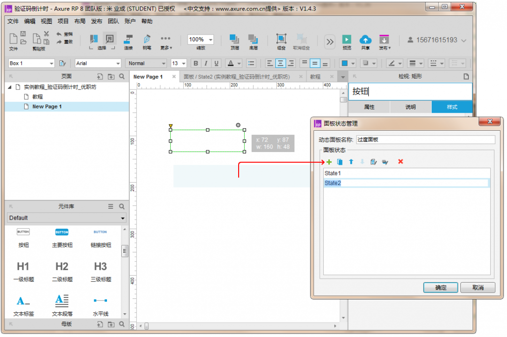 【Axure8案例教程】获取验证码倒计时效果_动态面板、函数、变量