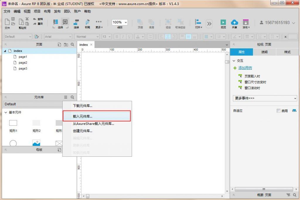 【Axure8基础教程】元件库的介绍、创建、载入元件库