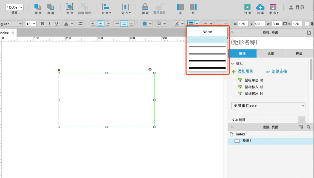 【Axure9基础教程】Axure9新特性可自由设置边框线宽度大小