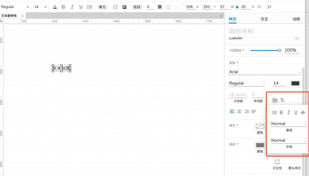 【Axure9基础教程】Axure9新特性新增文本样式中横线、上标、下标、字母大小写
