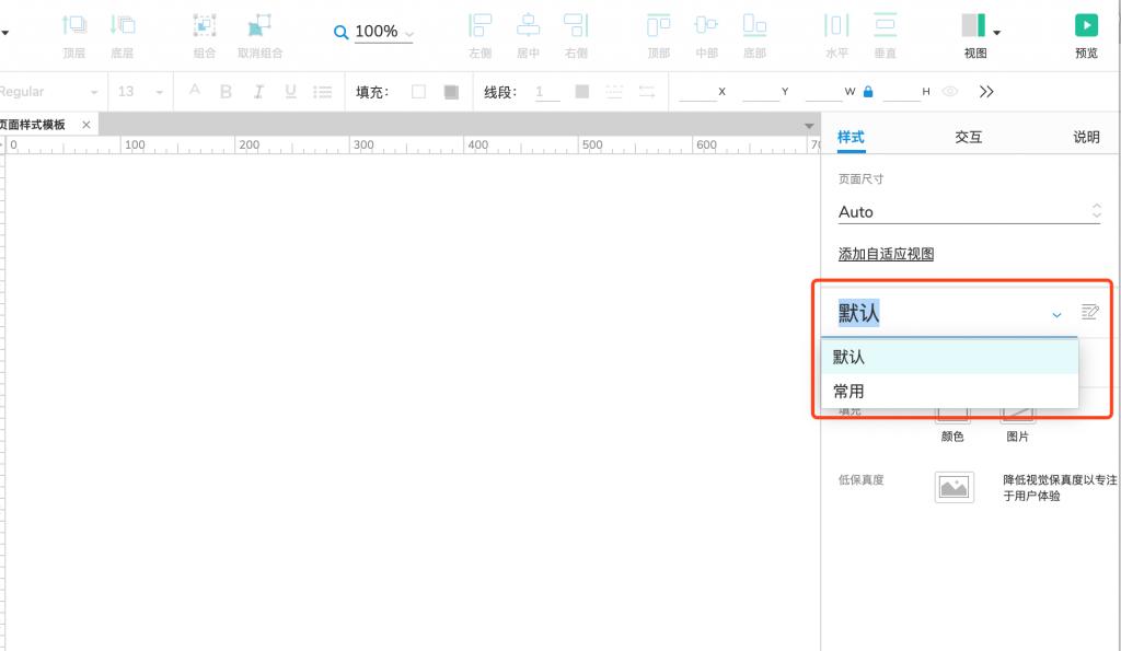 【Axure9基础教程】页面样式之页面样式模板