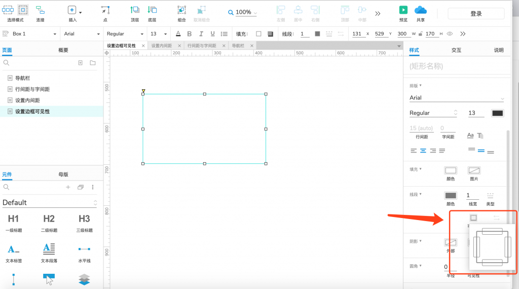 【Axure9基础教程】基础样式之如何设置边框线的可见性