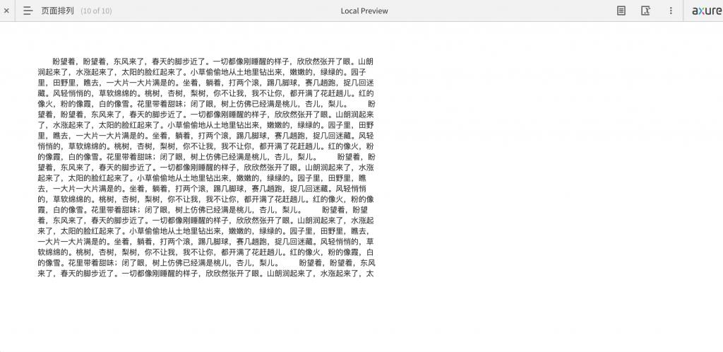 【Axure9基础教程】页面样式之设置页面排列