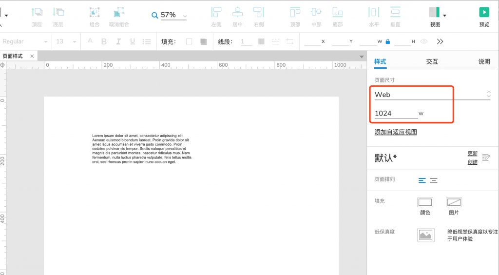 【Axure9基础教程】页面样式之设置页面尺寸