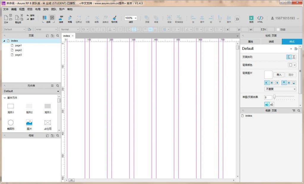 【Axure教程】提升原型页面美观度之全局辅助线与页面辅助线详解