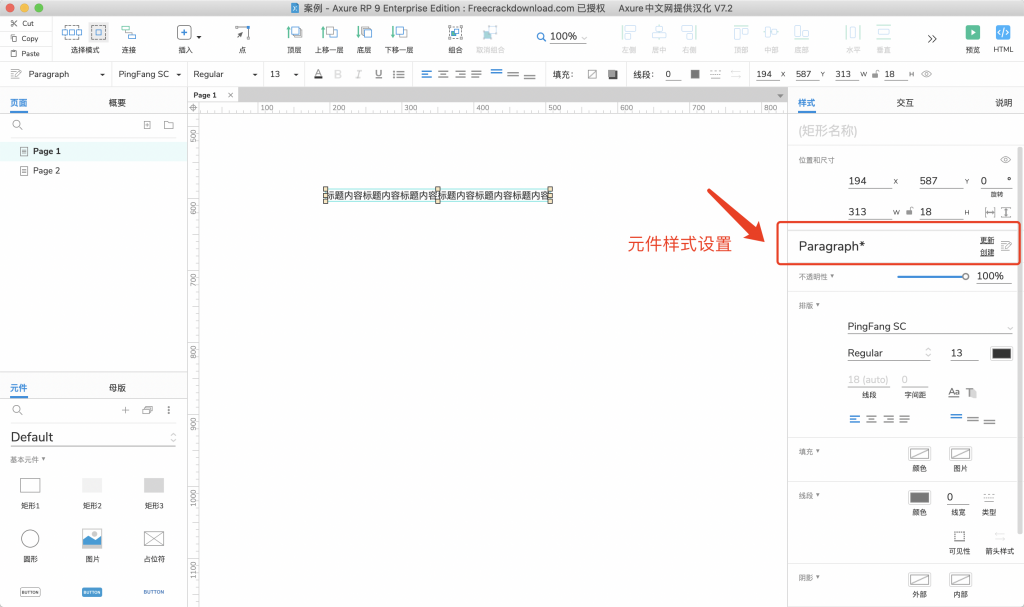 【Axure9基础教程】基础样式之使用元件样式库