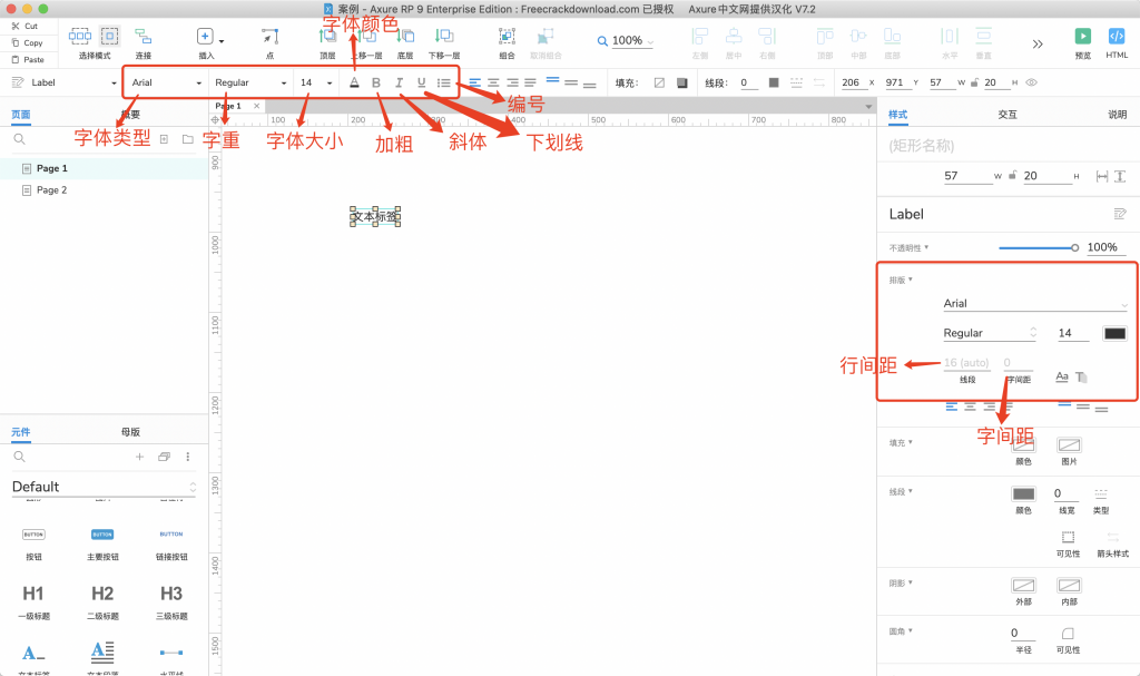 【Axure9基础教程】基础样式之元件字体类型与样式设置