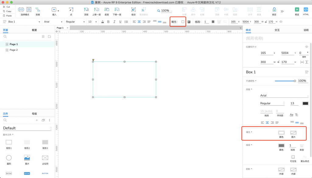 【Axure9基础教程】基础样式之元件背景色填充设置