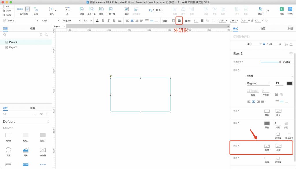 【Axure9基础教程】基础样式之元件内阴影与外阴影设置