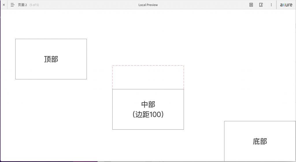 【Axure9基础教程】动态面板之固定到浏览器