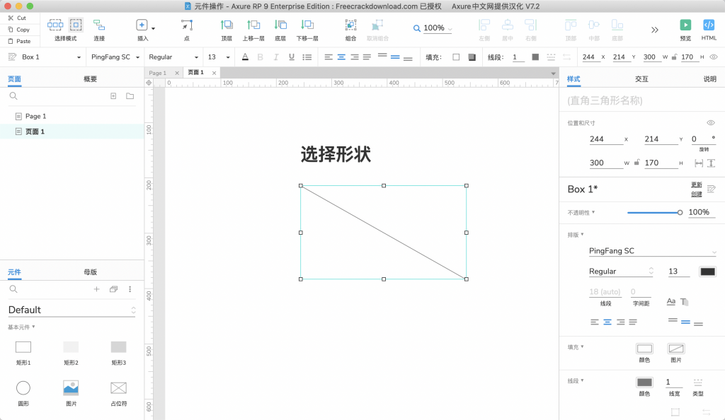 【Axure9基础教程】元件操作之选择形状,修改元件的图形样式