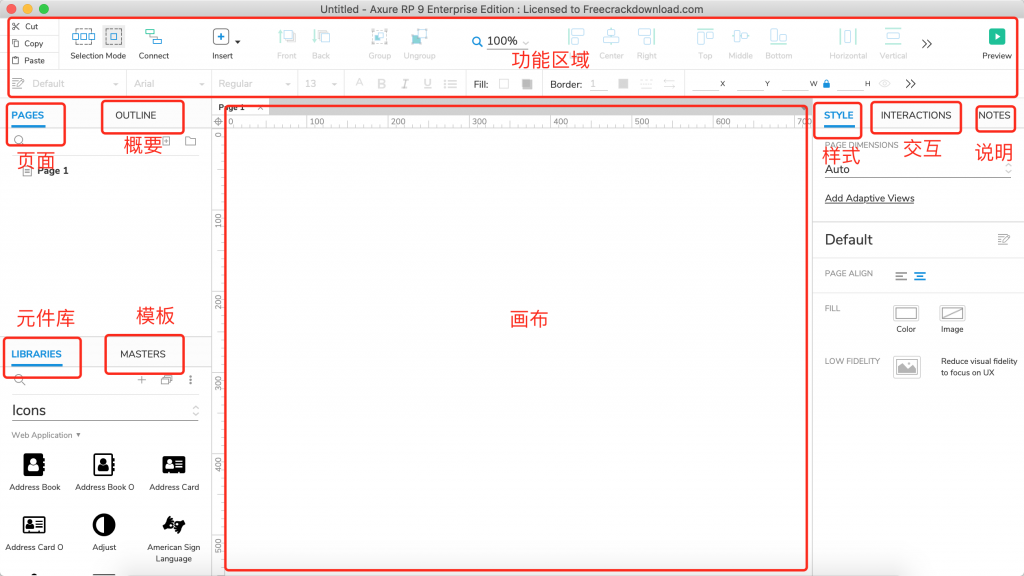 【Axure9基础教程】软件布局说明与区域概览