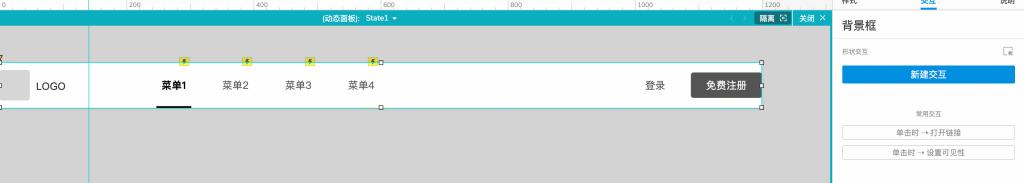 【Axure9案例教程】固定顶部导航栏效果,动态面板固定顶部、选项组、交互动作(原型下载)