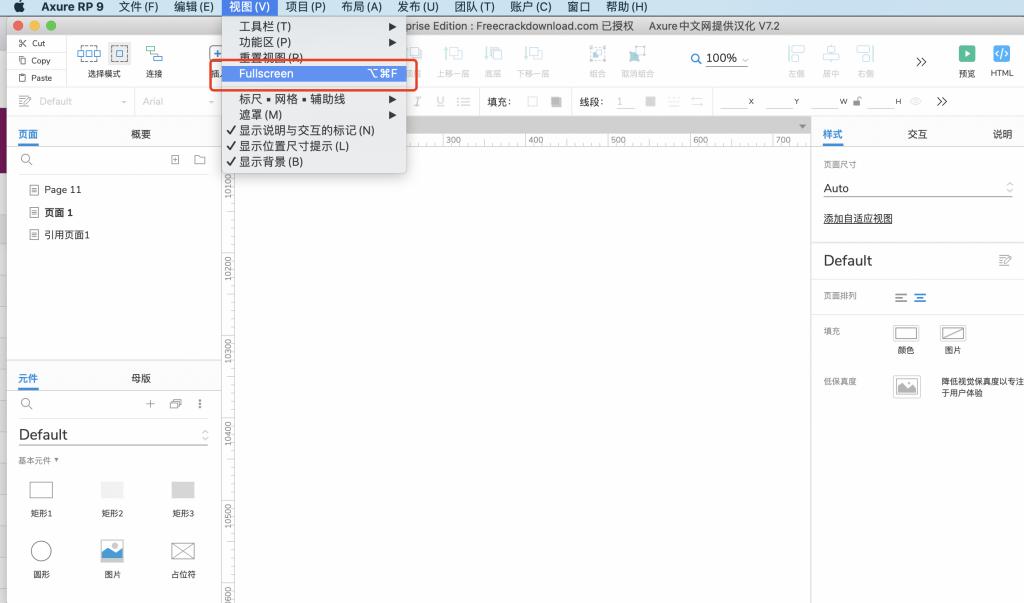 【Axure9基础教程】Axure软件操作之全屏模式设置