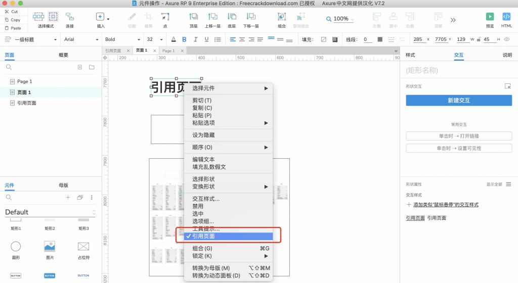 【Axure9基础教程】元件操作之引用页面