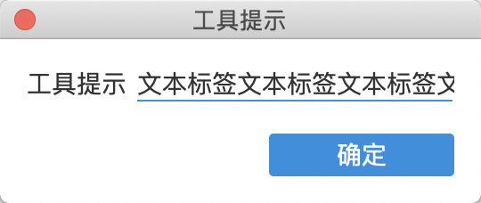 【Axure9基础教程】元件操作之设置提示信息,鼠标悬停出现文本提示