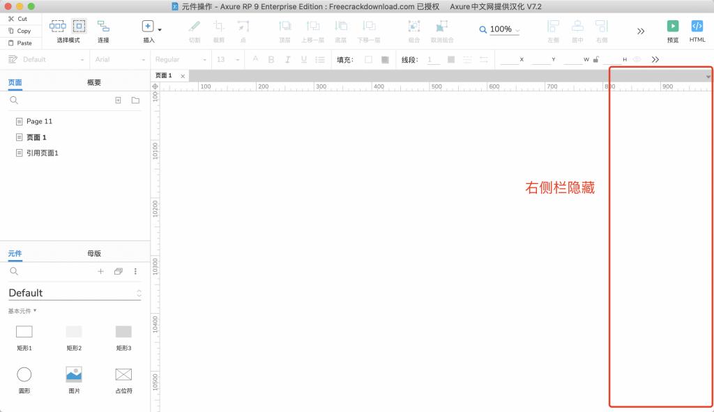 【Axure9基础教程】Axure软件操作之视图功能区设置