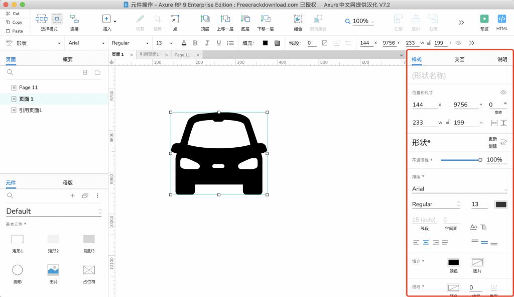 【Axure9基础教程】元件操作之转换SVG图片为形状