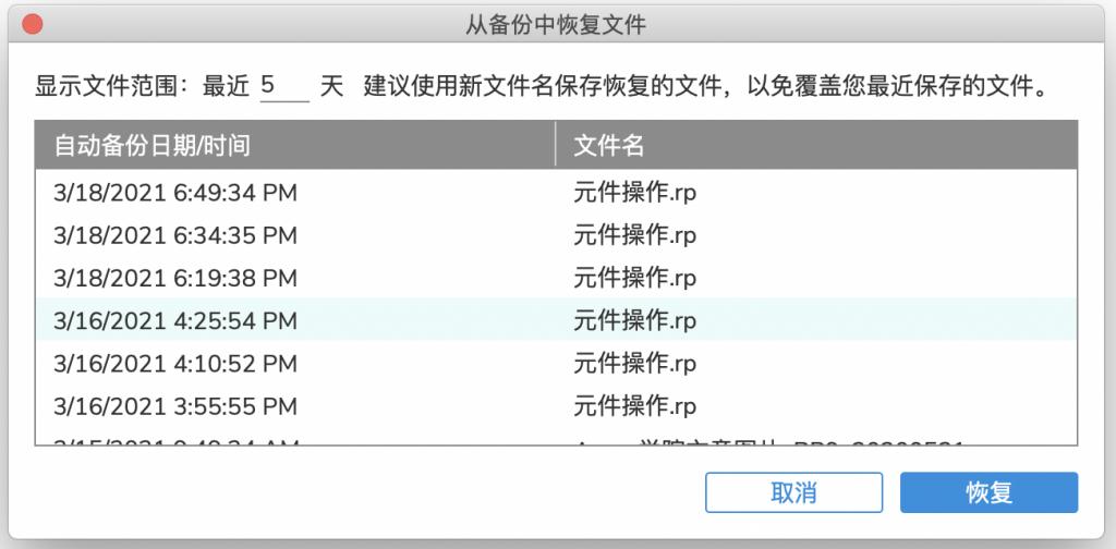 【Axure9基础教程】Axure软件操作之自动备份设置与从备份中恢复