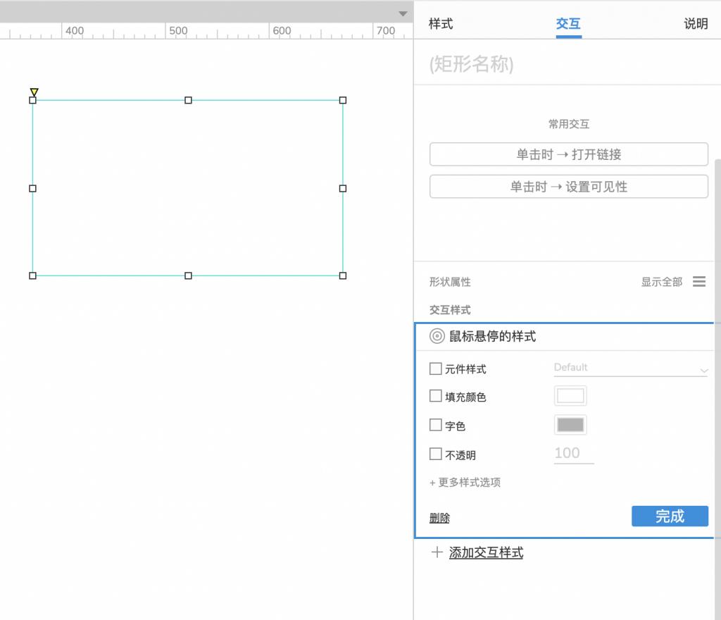 【Axure9基础教程】元件操作之交互样式的设置和使用