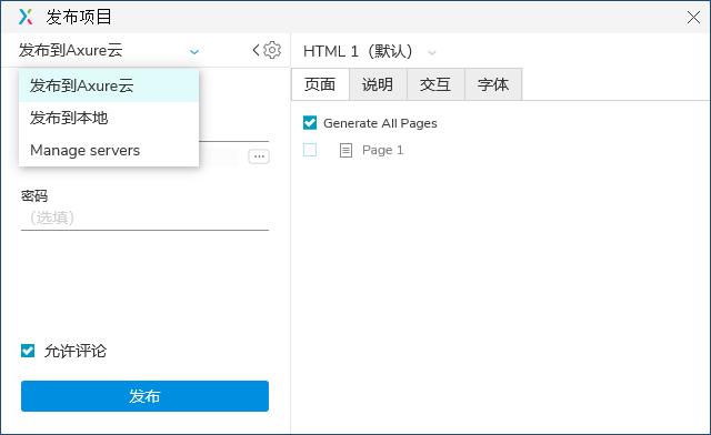 【Axure9基础教程】软件布局功能区域之主工具栏